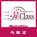 ススキノ/三ツ星Class